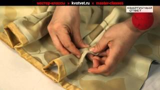 видео Декоративная тесьма для штор: как пришить различные виды
