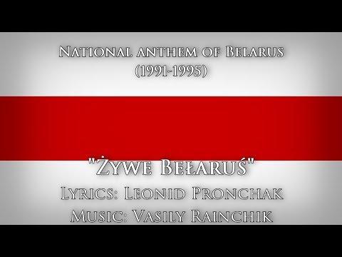 """National anthem of Belarus (1991-1995) — """"Żywe Bełaruś!"""""""