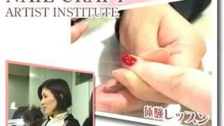 東京都渋谷区にあるネイルスクール ネイルクラフトアーティスト学院では...