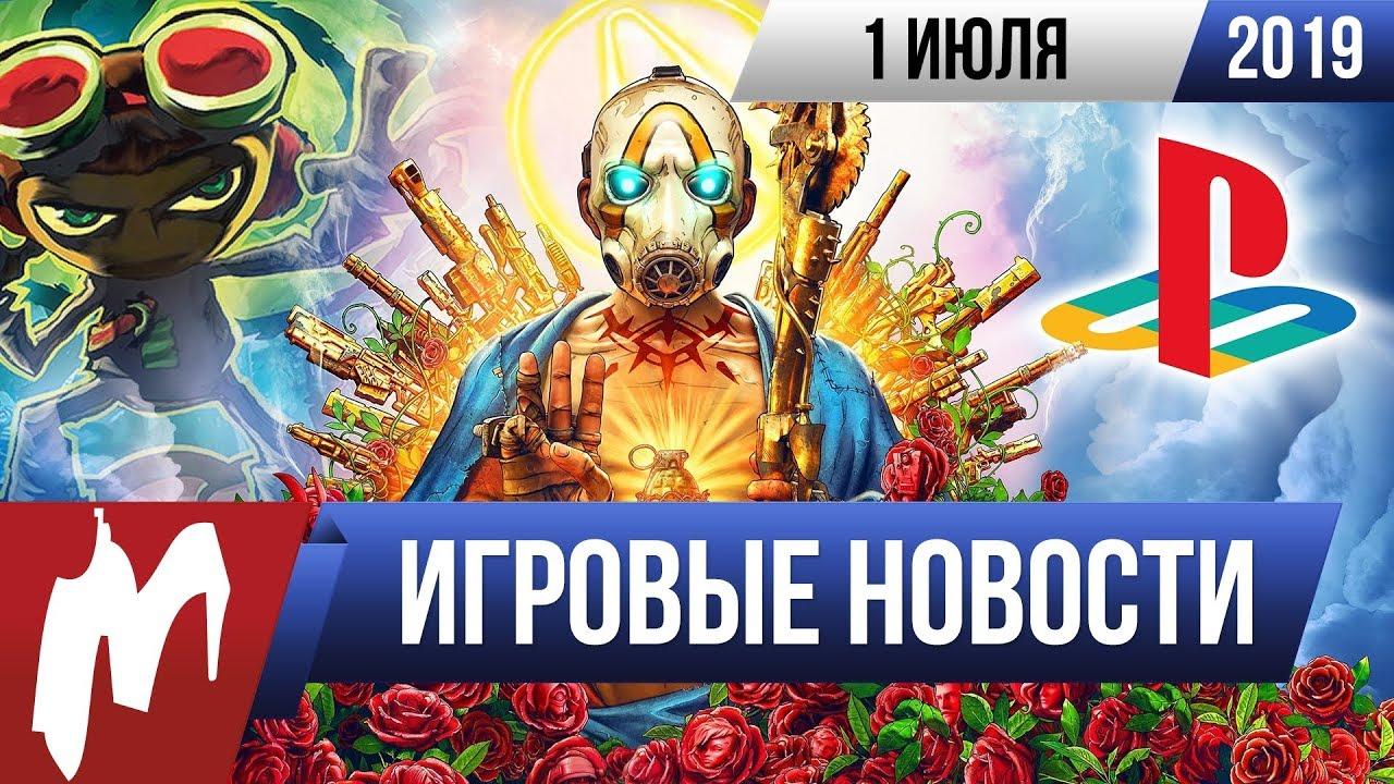 Игромания! ИГРОВЫЕ НОВОСТИ, 1 июля (Epic Games Store, Borderlands 3, Google Stadia, Psychonauts 2)