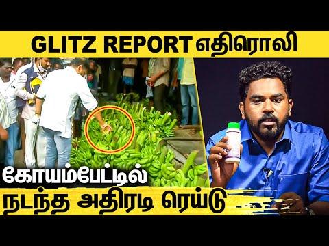 🔴GLITZ REPORT எதிரொலி : சிக்கிய 15 டன் வாழைப்பழங்கள் | Raid in Koyambedu Market | Fruit Adulteration