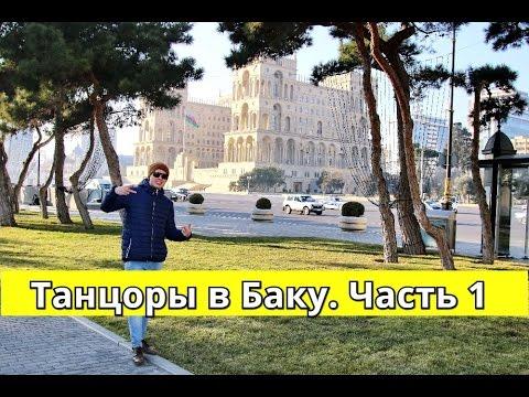Танцоры в Баку. Часть 1 - Dancers in Baku. Part 1 New 2017