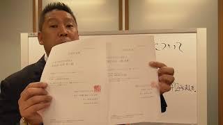 【竹島問題】で日本共産党の志位和夫委員長に会談の申し込みをさせて頂きました。