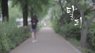 [단편영화] 대전 트라이앵글팀의 첫번째 작품 출품작 -…