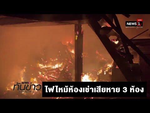 ไฟไหม้ห้องเช่าเสียหาย 3 ห้อง รามคำแหงซอย39  : News1 ทันข่าว 10.00น.  15/08/2019
