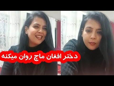 دختر افغان مست و ملنگ لایف آمده new afghan girl live video chat 2017