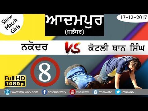 GIRLS KABADDI SHOW MATCH ● NAKODAR vs KOTLI THAN ● ADAMPUR (Jalandhar) KABADDI CUP - 2017 ● Part 8