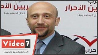 شهاب وجيه: المصريين الأحرار الحزب رقم ١ فى عدد النواب ولجان البرلمان