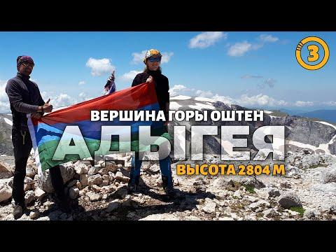 Серия 3: Адыгея   Восхожение на Оштен (2804 м)