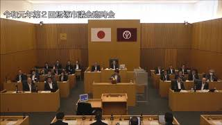 飯塚市議会 令和元年第2回臨時会1(1日目) thumbnail