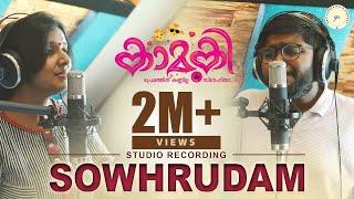 Kaamuki Malayalam Movie | Sowhrudam Studio Recording | Gopi Sundar | Askar Ali | Aparna Balamurali