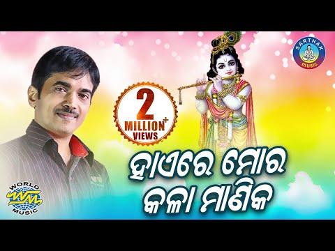 Kumar BapiNka SUPER HIT BHAJAN -Haye Re Mora Kala Manika || Haye Re Mo Kala Manika