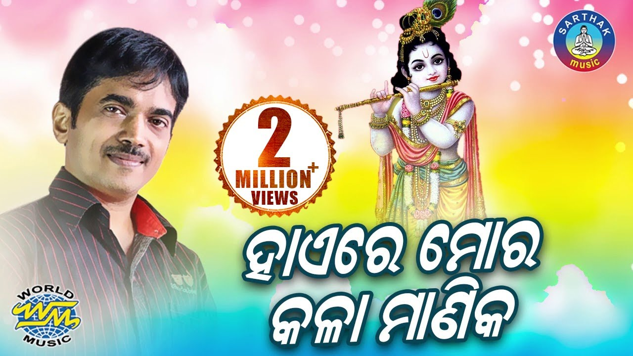 Kumar BapiNka SUPER HIT BHAJAN -Haye Re Mora Kala Manika