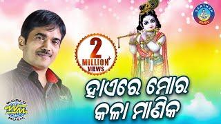 Kumar BapiNka SUPER HIT BHAJAN - Haye Re Mora Kala Manika | Haye Re Mo Kala Manika | Sidharth Bhakti