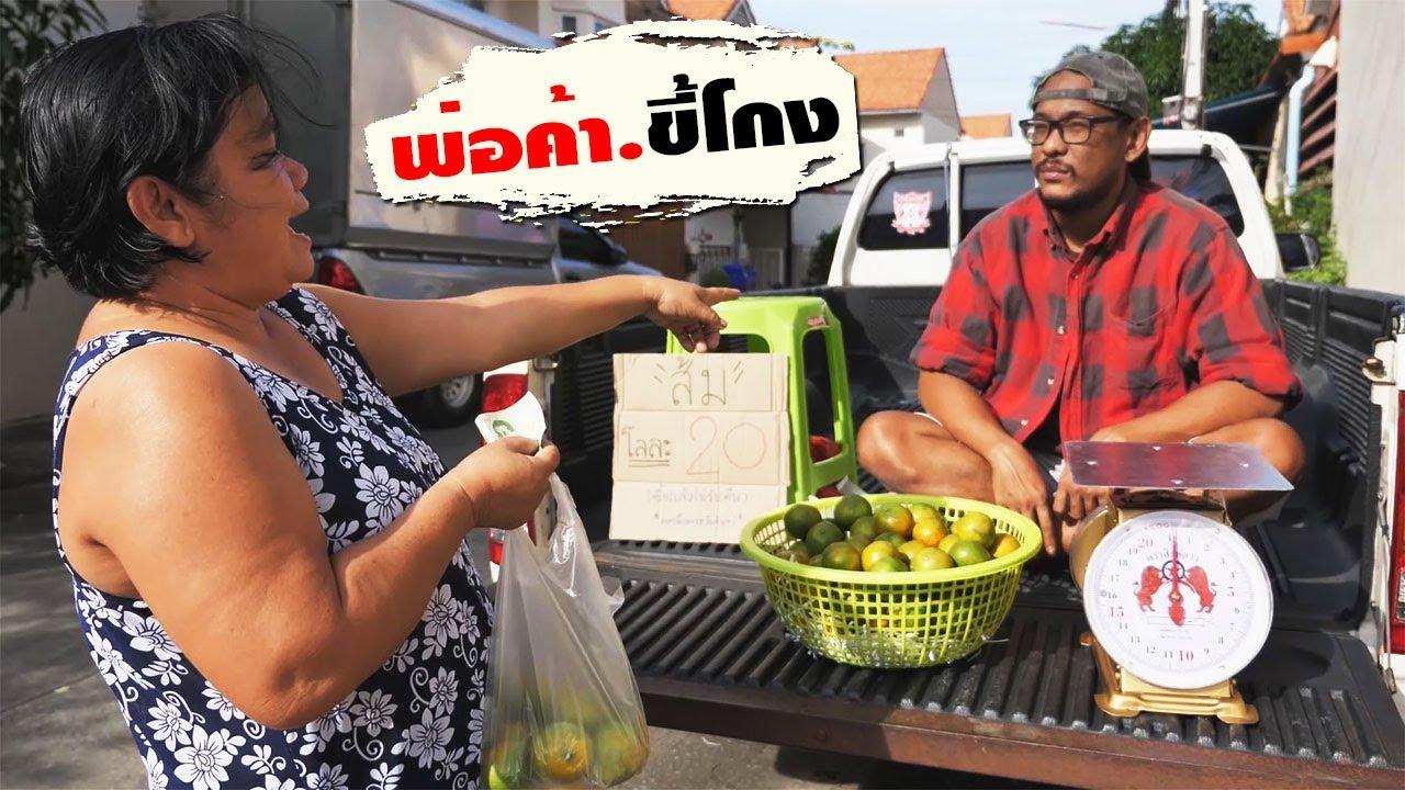หนังสั้น   เสี่ยบวมขี้โกง หลอกขายส้มเกินราคา   Fool selling oranges over price