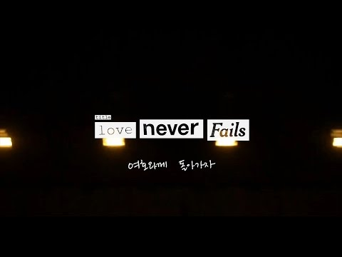 [ 제이어스 / J-US ] Love Never Fails - Love Never Fails (여호와께 돌아가자)