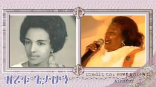ከድምጻዊ ዘሪቱ ጌታሁን ጋር የተደረገ ቃለመጠይቅ - Interviw with vocalist Zeritu Getahun