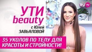 Ути Beauty выпуск 13