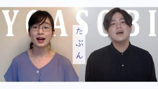 【ハモネプ王者コラボ】るーか(ザ・コンティニューズ)&木村(たむらまろ) - たぶん/YOASOBI(cover)