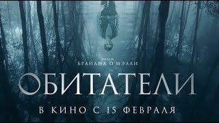 Обитатели - Русский трейлер (2018) Ужасы