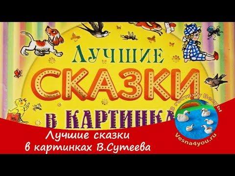 Любимая Книга Сказок! Издательство АСТ. Обзоры Книг для Детей. StarMediaKids