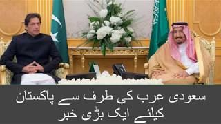 Saudi Arab Big Announcement For Pakistan
