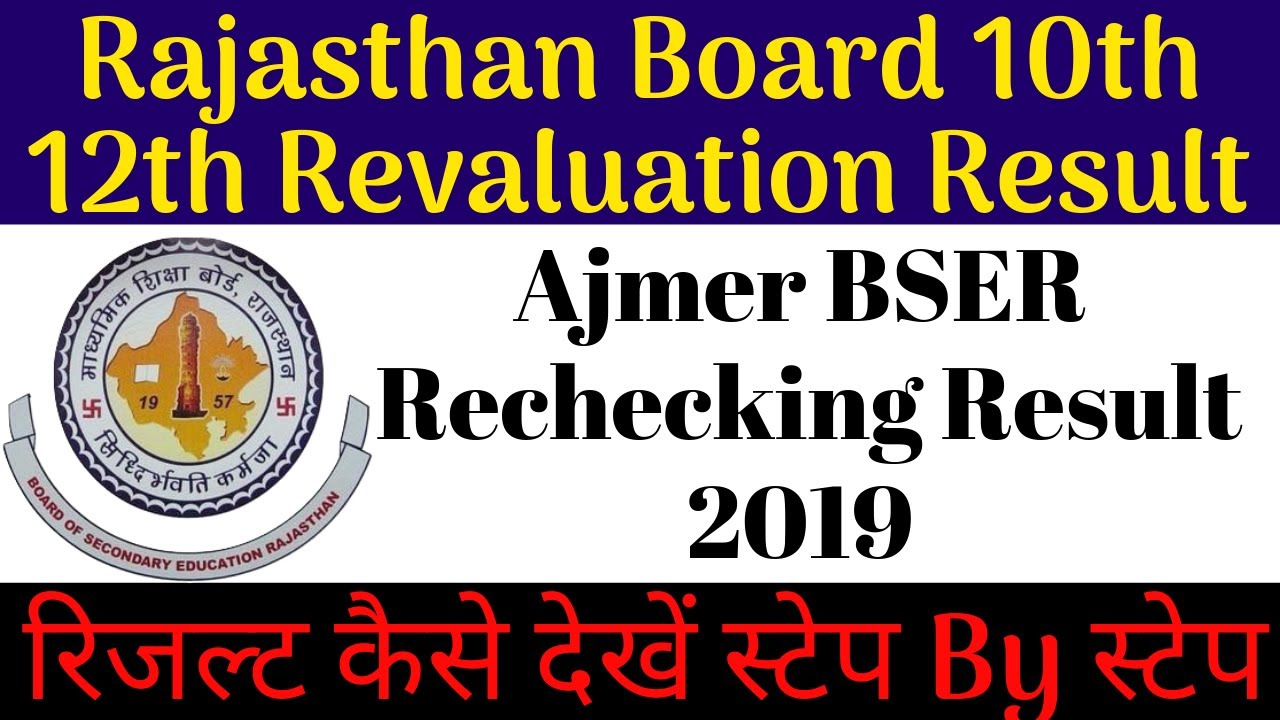 RBSE Rechecking Result 2019 Rajasthan Board 10th 12th Revaluation Results
