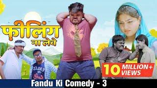 Fundy Ki Comedy | Episode 2 | Khadu के कारनामे | Gk Record Haryanvi