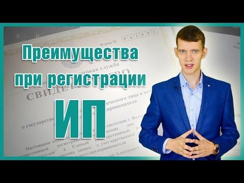 Основные преимущества при регистрации индивидуального предпринимателя