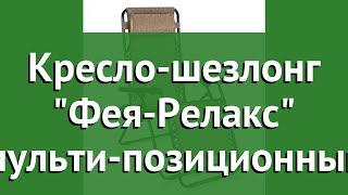 Кресло-шезлонг Фея-Релакс мульти-позиционный (Афина) обзор CHO-137-9B