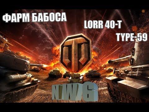 🔴 World of Tanks ПОТНЫЙ ФАРМ Smile Stream WoT 👊18+