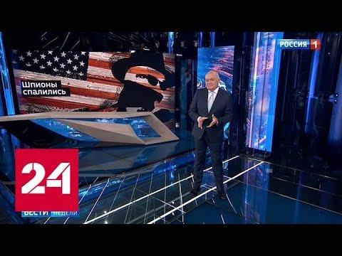 Провалившимся американским шпионам посоветовали понять Россию через Соловки - Россия 24