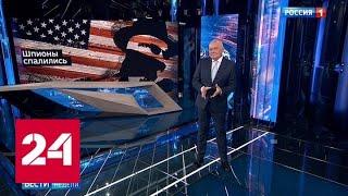 Смотреть видео Провалившимся американским шпионам посоветовали понять Россию через Соловки - Россия 24 онлайн