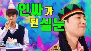 실눈 드디어 인싸되다ㅋㅋㅋ (feat.인사이드 아웃)