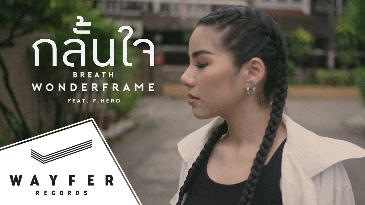 WONDERFRAME - กลั้นใจ (Breath) Feat. ฟักกลิ้ง ฮีโร่ 【Official Video】