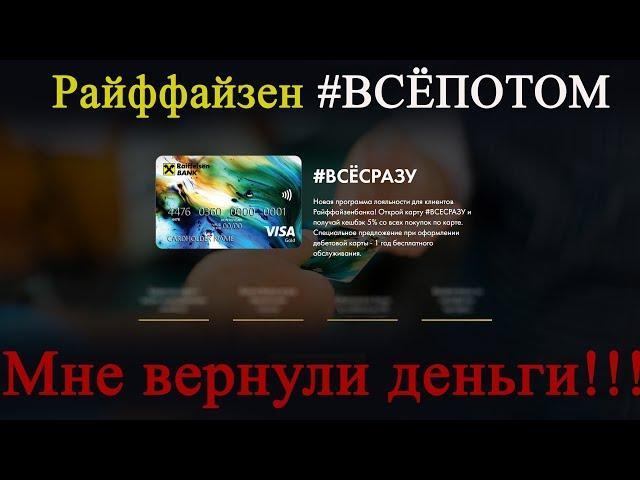 Возврат денег с карты ВСЁСРАЗУ от Райффайзен банка (кэшбэк 5%)