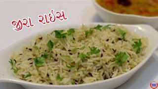 જીરા રાઈસ  સરળ રીતે બનાવવાની રીત ||Jeera Rice In Gujarati Recipe