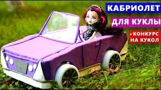 як зробити машину для ляльки барбі своїми руками