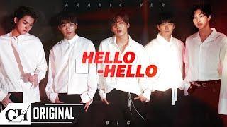 B.I.G(비아이지) - HELLO HELLO (Arabic Ver.)