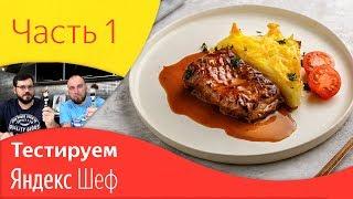 Яндекс Шеф. Фланк стейк с гратеном. Ужин на двоих за 30 минут. Часть 1.