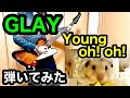GLAY - Young oh! oh! Guitar cover TAKUROパート