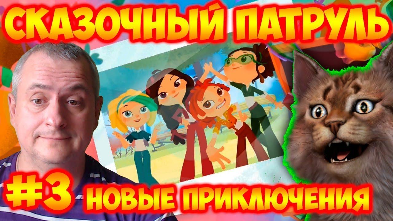 Сказочный Патруль 2 Новые Приключения. Погоня на Скейте ...