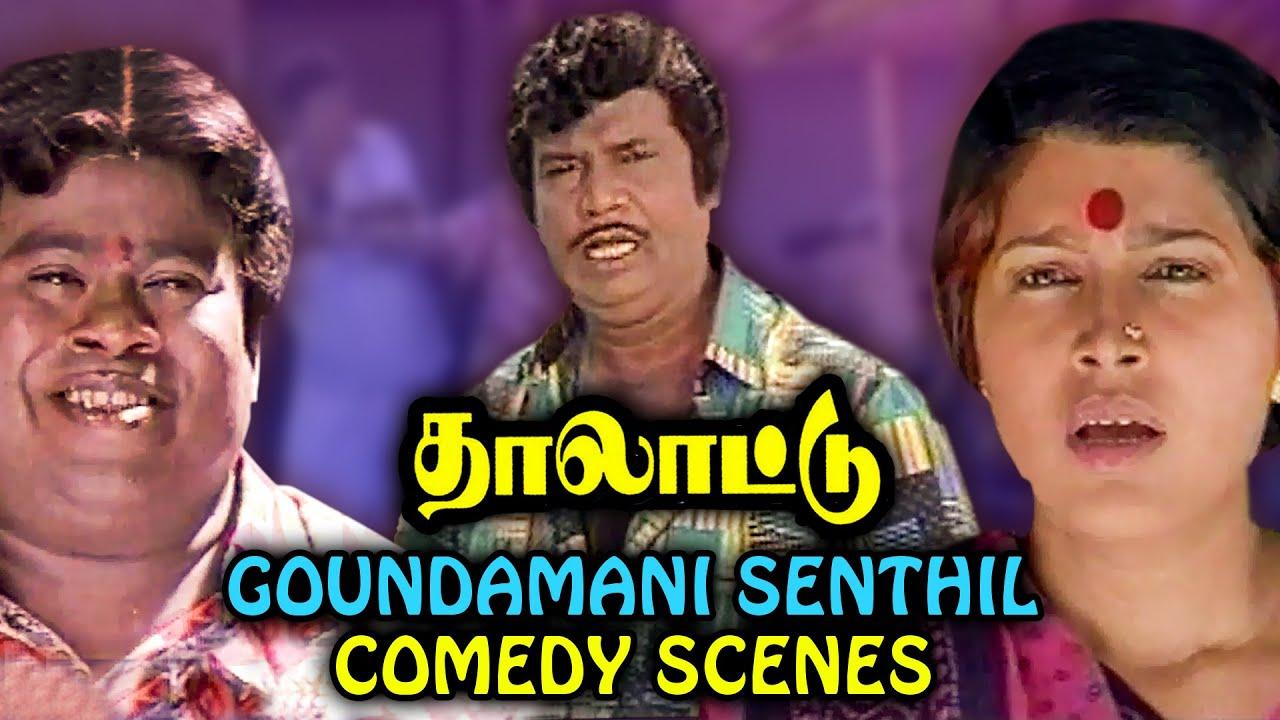 Goundamani Senthil Comedy Scenes | தாலாட்டு Movie | Arvind Swami, Goundamani, Senthil | Thaalattu