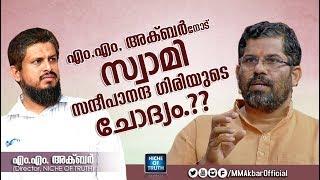 Swami Sandeepananda Giri Ask to MM Akbar | Malayalam Islamic Speech