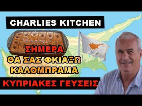 ΚΑΛΟΜΠΡΑΜΑ, ΣΙΑΜΑΛΙ. Το αυθεντικό έδεσμα της Κύπρου