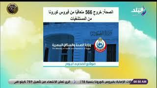 الصحة: خروج 566 متعافيًا من في…