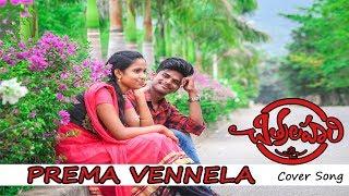 Prema vennela Cover Song //Chitralahari Telugu Movie song//