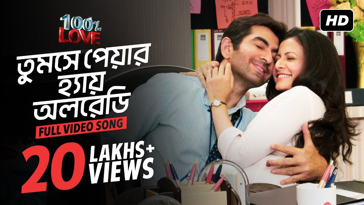 Free Bengali Movie Download 100 Video Love Songs