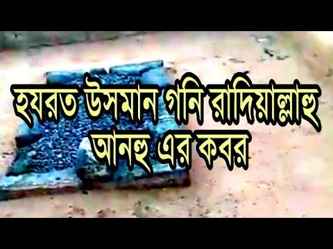 হযরত উসমান গনি রাঃ এর কবর #shariftv #এসটিভি