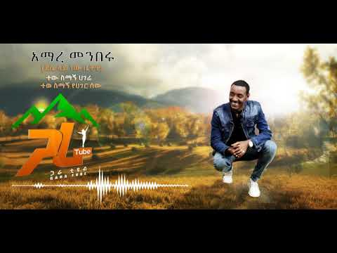 አማረ መንበሩ | ተውስማኝ ሀገሬ |  ምርጥ ሙዚቃ || New Best Ethiopian Music 2020 (Official Audio 2020)
